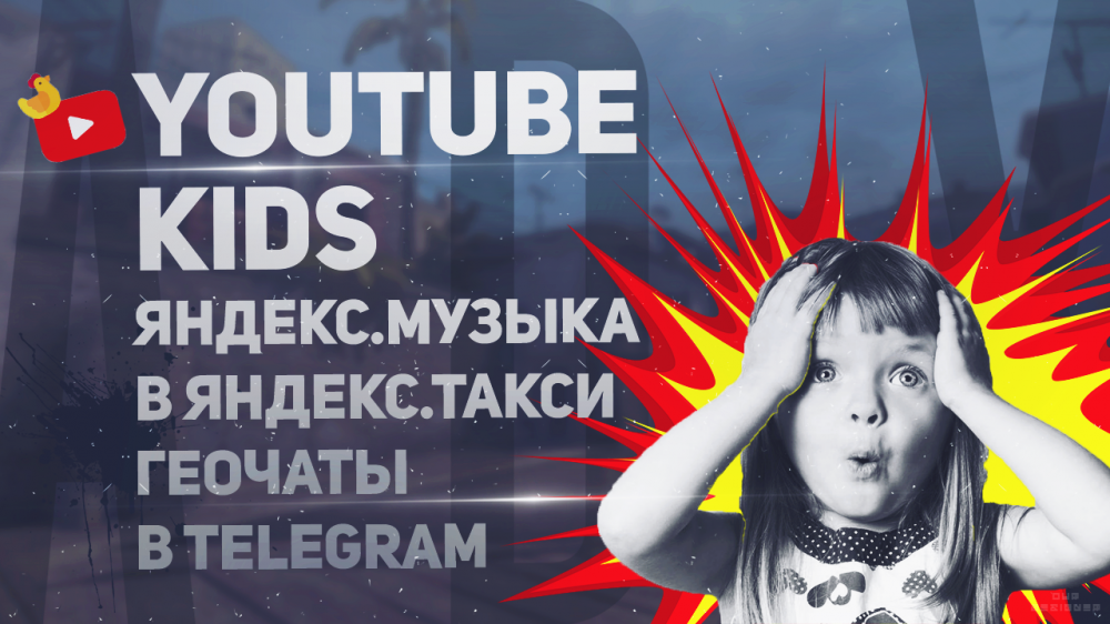 ADX DIGEST#6 | YouTube Kids, «Яндекс.Музыка» в «Яндекс.Такси», геочаты в Telegram